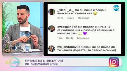 """Кога е подходящ момент да кажем """"обичам те"""" според Вирджиния Събева-Джини и Вениамин Димитров"""