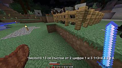 Minecraft NBCLF Епизод 8 странното около числото 13