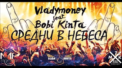 VladyMoney feat. Боби Кинта - Средни в небеса (Official Release)