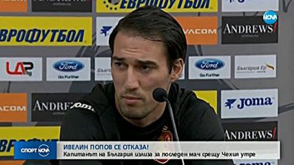 Ивелин Попов се оттегля от националния отбор
