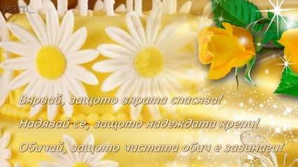 Честит Рожден Ден fifi_na