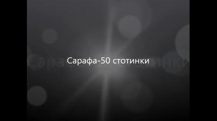 Истината за Българияsarafa-50 стотинки