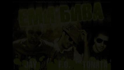 Jay, Тяната & F.o. - Еми Бива | 2о12 |