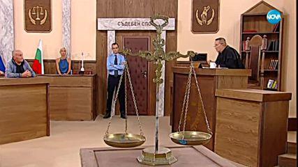 Съдебен спор - Епизод 567 - Брат ми ще ме умори (20.10.2018)