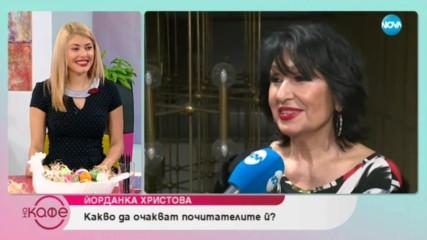Йорданка Христова: Какво да очакват почитателите ѝ - На кафе (25.04.2019)