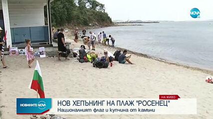 """Доган сарай бийч фестивал"" се провежда в парк ""Росенец"""
