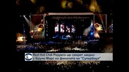 """Red Hot Chili Peppers ще свирят заедно с Бруно Марс на финалите на """"Супербоул"""""""