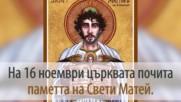 16 Ноември - празник на Св. Матей