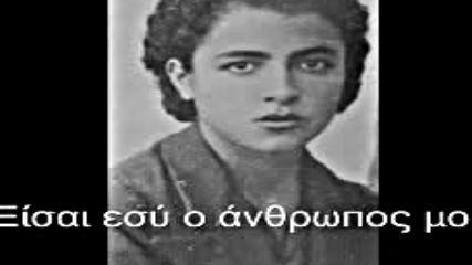 Sotiria Belou - ти си моят човек