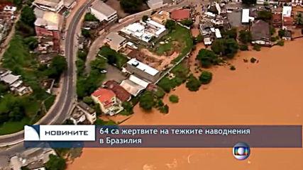 64 са жертвите на тежките наводнения в Бразилия