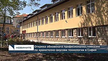 Откриха обновената професионална гимназия по хранително-вкусови технологии в София