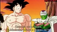Dragon Ball Z - Сезон 4 - Епизод 125 bg sub