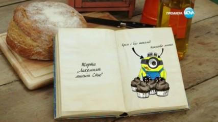 "Моника - Торта ""Лакомият нинион Стю"" - Bake Off (07.12.2016)"