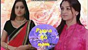 Името на любовта / Pyara ka nam епизод 105