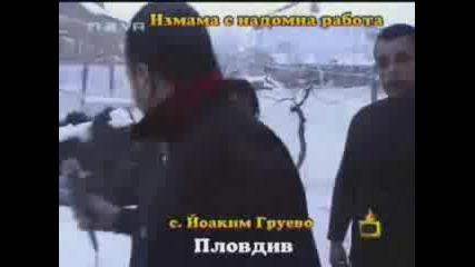 Господари На Ефира - Лошата Измамница От Село Йоаким Груево :D