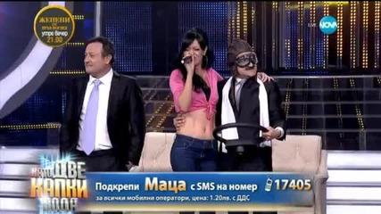 Милена Маркова – Маца като Nicole Scherzinger - Като две капки вода - 16.03.2015 г.