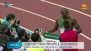 СВЕТОВЕН РЕКОРД: Американец подобри върховото постижение в спринта на 60 м с препятстви