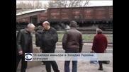 10 хиляди миньори в Западна Украйна стачкуват