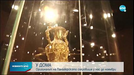 Оригиналът на Панагюрското съкровище се върна в страната