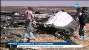 Жертви от руския самолет имали рани от взрив