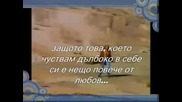 Michael Bolton - Said I Loved You But I Lied - Превод