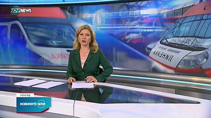 Новините на NOVA NEWS (26.09.2021 – 20:00)