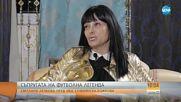 Първото телевизионно интервю със Светлана Лечкова