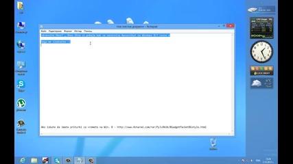 Как да си Управим притурката на времето в Windows 7/8