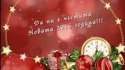 Новогодишно