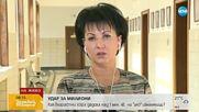 Румяна Арнаудова: Вертолетът е паднал в рамките на около 3 секунди