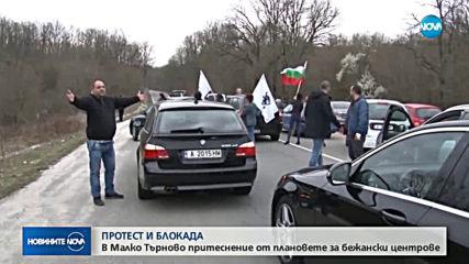 Протест в Малко Търново срещу планове за мигрантски лагер