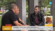 ИНЦИДЕНТ ИЛИ ПРЕСТЪПНА НЕБРЕЖНОСТ?: Говорят близките на загиналата българка в Кушадасъ