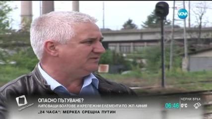Липсващи болтове и крепежни елементи по жп линията край Казанлък