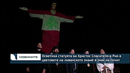 Ембламатичната за Рио де Жанейро статуя на Христос Спасителя беше осветена в цветовете на ливанското