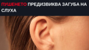 Пушенето предизвиква загуба на слуха