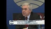 БХК отчете рекорден брой присъди на съда в Страсбург срещу България