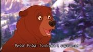3/4 Братът на мечката 2, бг суб (2006) Brother Bear 2 * Walt Disney * Animation [ hd ]