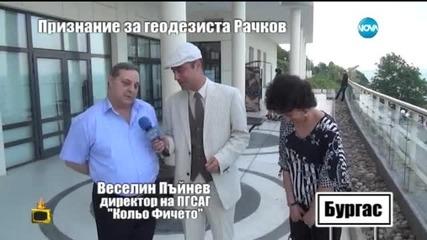 Димитър Рачков с награда от училището, в което е учил - Господари на ефира (09.06.2015)