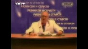Пародия На Професор Юлиан Хаховски Вучков