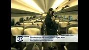 Япония пуска в експлоатация нов високоскоростен влак