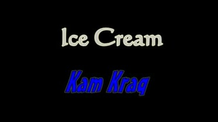 Ice Cream - Към Края