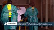 Лидерите на ЕС ще обсъдят унифицирането на тестовете и въпросите за бъдещата ваксинация