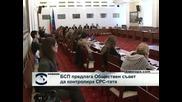 БСП предлага обществен съвет да контролира СРС-тата
