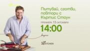 Пътувай, сготви, повтори с Къртис Стоун   24Kitchen Bulgaria