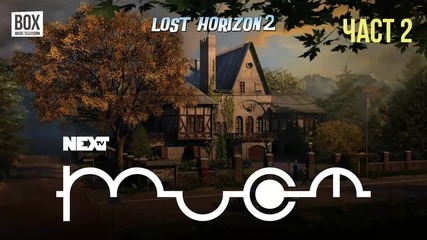 NEXTTV 054: Lost Horizon 2 (Част 2)