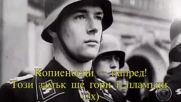 Florian Geyer Lied - Хитлерюгенд (превод)
