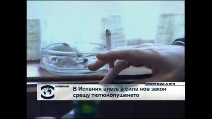 Зверски забрани за пушачите в Испания
