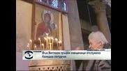 Във Витлеем гръцки свещеници отслужиха Коледна литургия