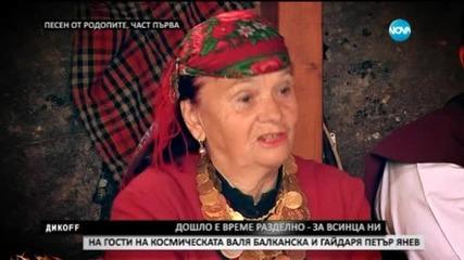 Среща с космическия глас Валя Балканска - Дикoff