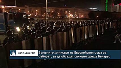 Външните министри на ЕС се събират, за да обсъдят санкции срещу Беларус